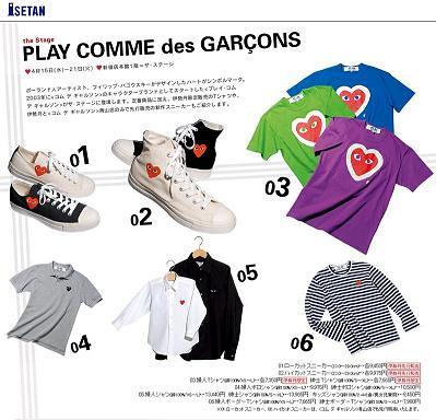PLAY COMME des GARCONS 新宿伊勢丹
