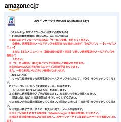 Amazon_Edy決済