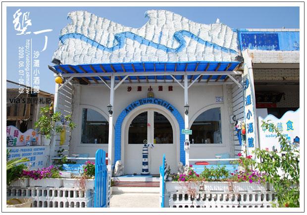 墾丁美食情報-香蕉灣沙灘小酒館