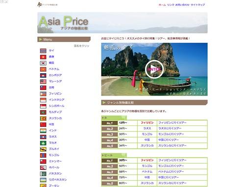 アジアの物価比較-タイ旅行特集