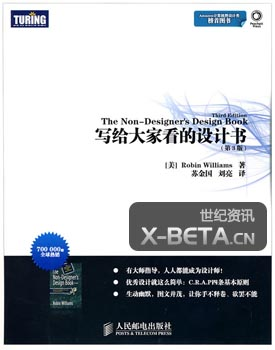《写给大家看的设计书(第3版)》中文版PDF电子书下载
