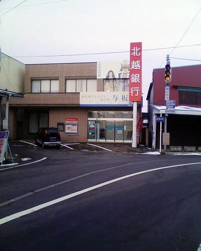 北越銀行与板支店の看板