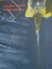 sticky fingers (astio) Tags: russia vinyl communism cover soviet rollingstones ussr cccp stickyfingers
