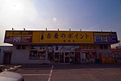 Used Goods And Amusement In Shobu Town Center (aeschylus18917) Tags: japan amusement games saitama secondhand saitamaken  shobu usedgoods saitamaprefecture minamisaitama   danielruyle aeschylus18917 danruyle druyle   shbu shbumachi