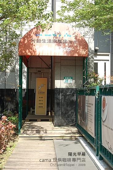 [台北]Cama現烘咖啡專門店│活力早餐。晨光相聚