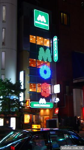 Mos Burger モスバーガー六本木店
