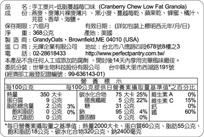 Chinese Nutrition Facts Label