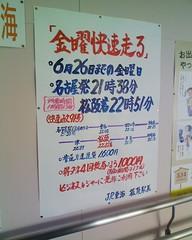 駅の手書きポスター