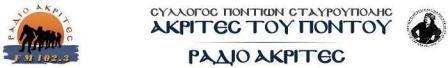 Σύλλογος Ποντίων Σταυρούπολης - Ακρίτες του Πόντου