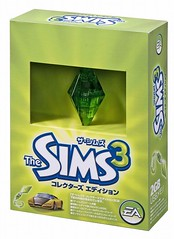 sims3_japanese_edition-box