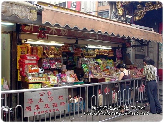 新竹城隍廟小吃-022