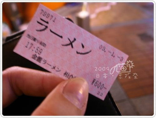 金龍拉麵+章魚燒 (6)
