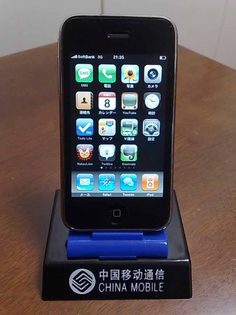 20090308china mobile02
