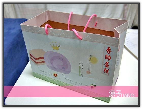 香帥蛋糕01