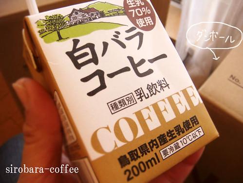 思い出の味『白バラ・コーヒー』