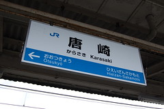 Karasaki Station: Platform Sign