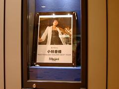 ビルボードライブ大阪「小林香織 GOLDEN BEST TOUR」ライブ