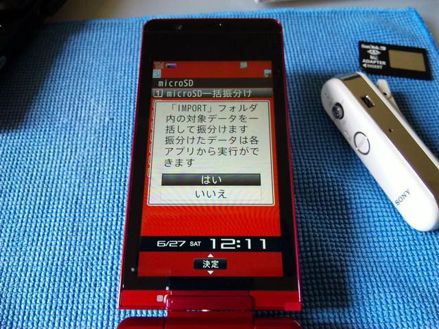 传统手机其他品牌综合 让DOCOMO档案名称完整显示的便利方法 个人