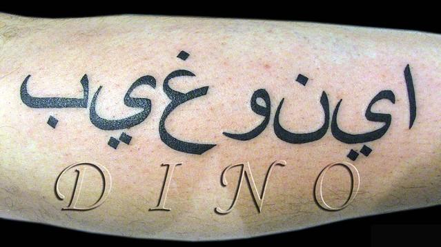 tatuajes arabes. Tattoo Arabian,Tatuaje,Tatuagem Arabe