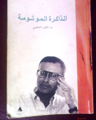 Abdelkebir Khatibi (1938-2009) عبد الكبير الخطيبي