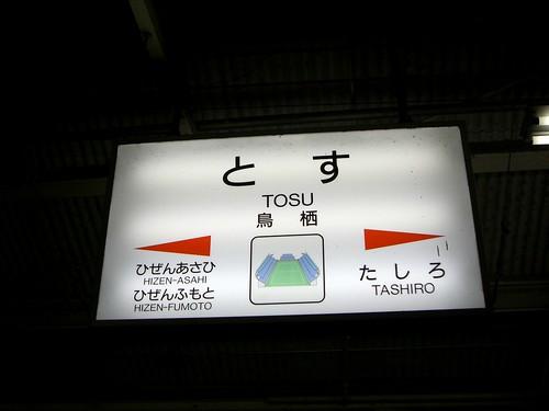 鳥栖駅/Tosu station