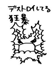 キャラ紹介_デストロイヤー