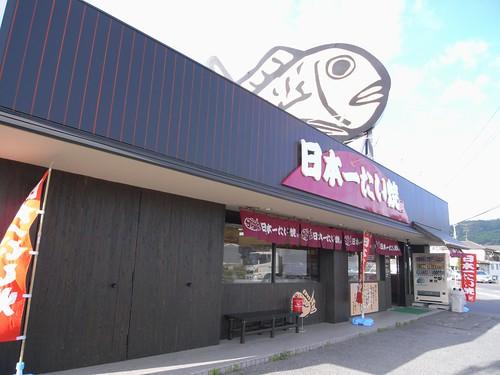 『日本一たい焼(奈良桜井店)』@桜井