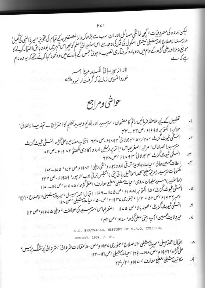 essay on national unity in urdu Here i have wrote sir syed ahmed khan essay in urdu and english with quotes his sir syed ahmed khan educational services, all details about our national hero.