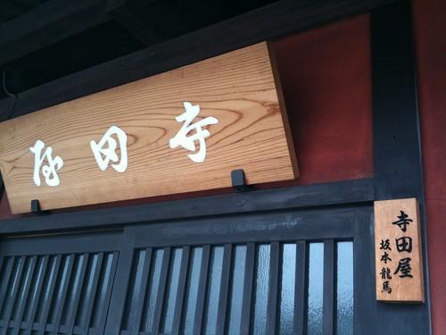 寺田屋の看板