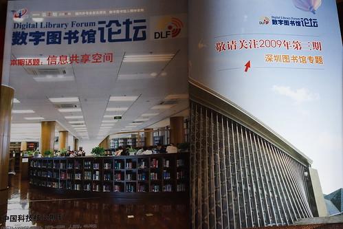 数字图书馆论坛 2009年第二期