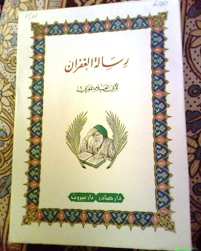 Abou El Alaa El Maari أبو العلاء المعرّي