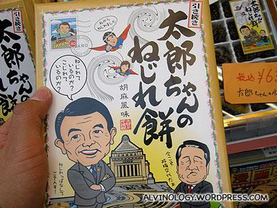 More otaku products featuring Taro Aso