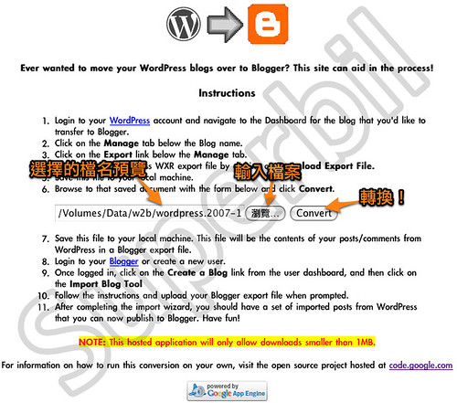 從Wordpress匯入文章 - Wordpress2Blogger conversion utility