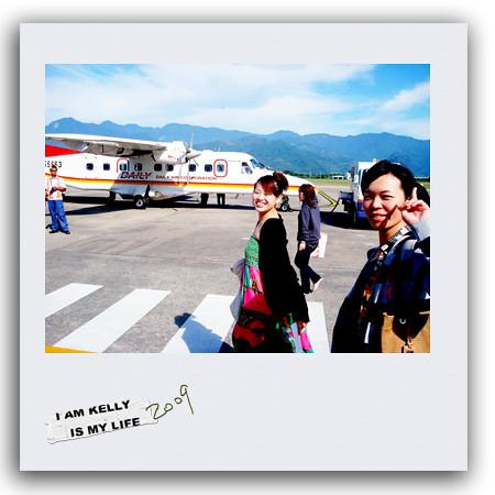 你拍攝的 四月台東-要搭小飛機到蘭嶼了。