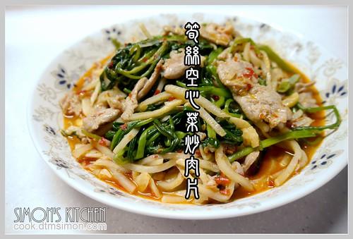 筍絲空心菜炒肉片00.jpg