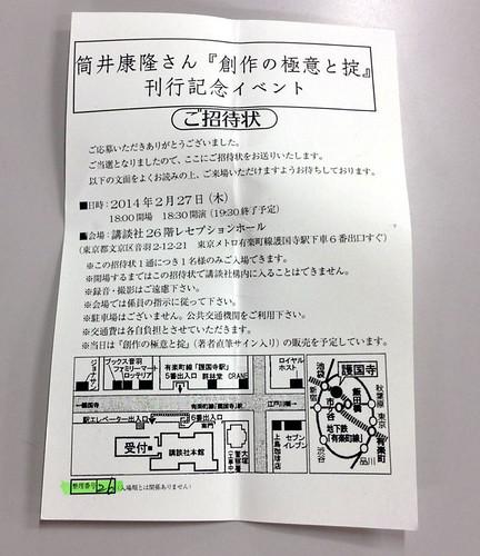 20140227 tsutsui-yasutaka event 1