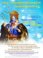"""เดือน """"คาทอลิกไทยพร้อมเพรียง ไม่สิ้นเสียงสายประคำ"""""""