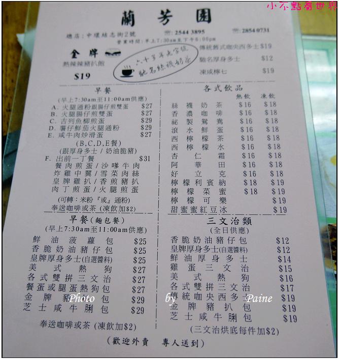香港中環蘭芳園老店 (1).JPG