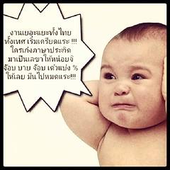 งานเยอะแยะทั้งไทย ทั้งเทศ เริ่มเครียดแระ !!! ใครเก่งภาษาประกิด มาเป็นเลขาให้หน่อยจิ จ๊อบ บาย จ๊อบ เด๋วแบ่ง % ให้เลย มึนไปหมดแระ!!!