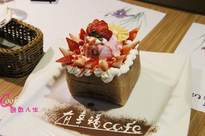有幸福cafe (24)