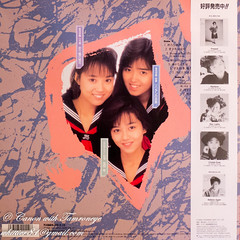 Sukeban deka album cover (canonwithtamroneye) Tags: girl japan album vinyl cover lp 12 yoyo soundtrack deka sukeban sukebandekaalbumcover