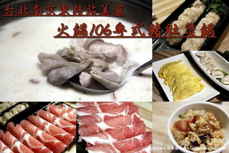 台北中山.火鍋106粵式豬肚煲鍋