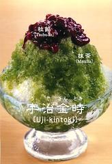 #97 Uji-Kintoki (MI.KA.TO.) Tags: ice postcard postcrossing card sweets maccha