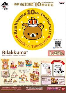 一番賞 拉拉熊10週年紀念 台灣也將開抽