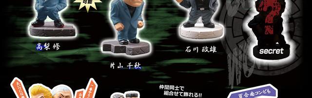 キャラヒーローズ – 「漂丿男子漢 × 極惡王」第三彈!