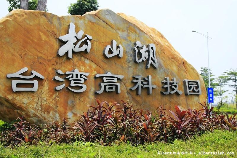 【高科技園區】廣東東莞.松山湖科技產業園區 (1)