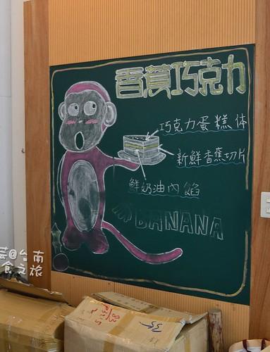 9_banana手作烘焙004.jpg