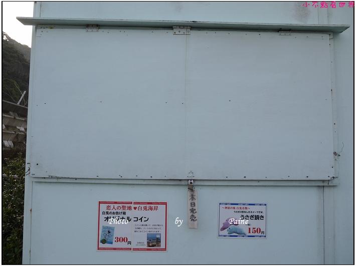 鳥取白兔神社 (2).JPG