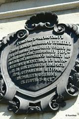 Севастополь, Исторический бульвар, памятник Э.И. Тотлебену