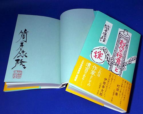 20140227 tsutsui-yasutaka event 8